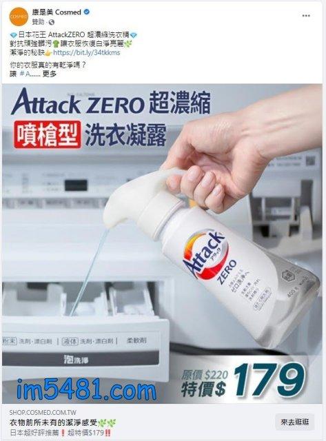 花王Attack Zero超濃縮洗衣精的官方文宣照片也是『請噴進洗衣劑槽中』