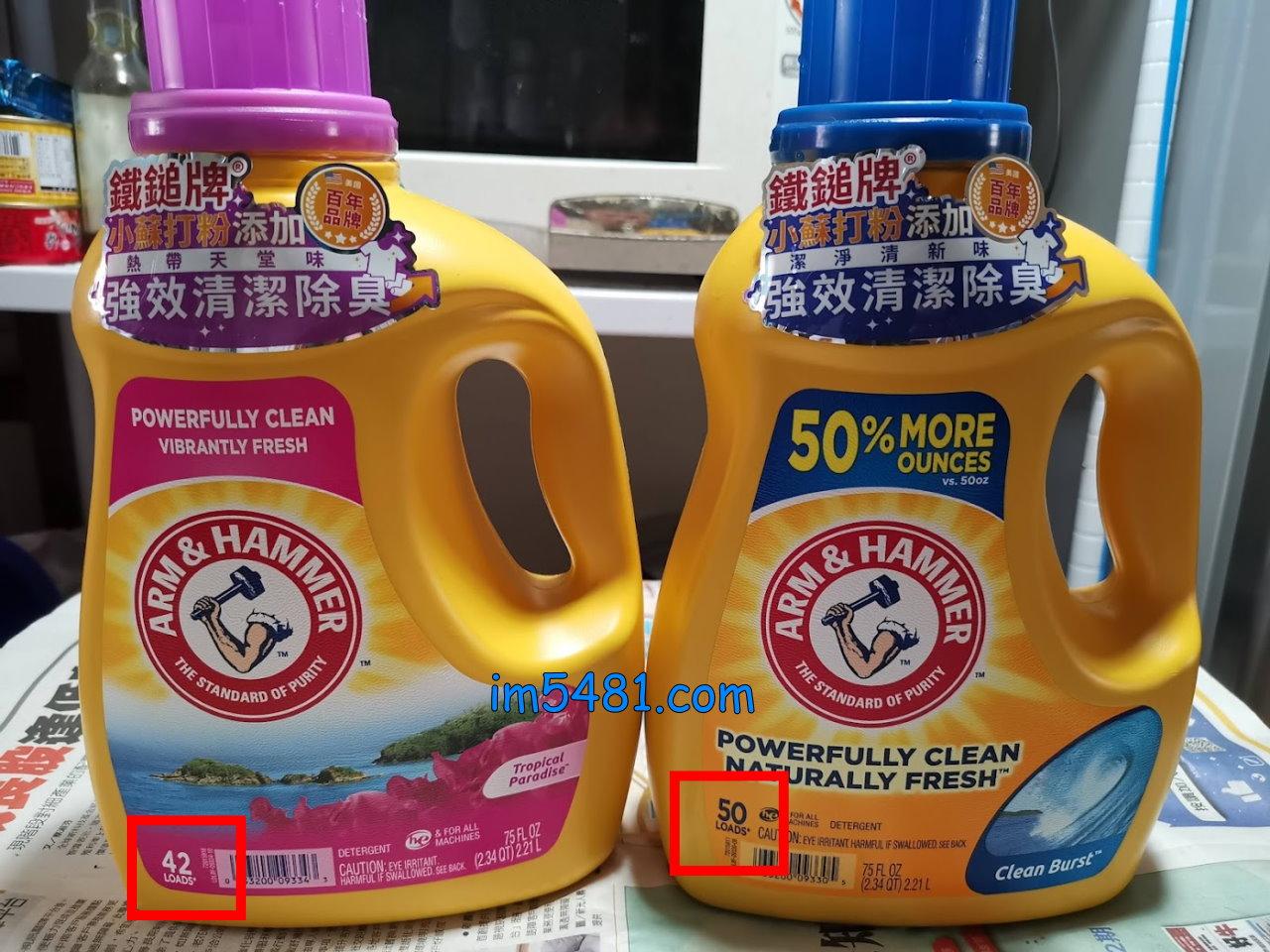 左邊 A&H鐵鎚牌小蘇打粉洗衣精-粉紅為熱帶天堂味,標示42 Loads; 右邊 A&H鐵鎚牌小蘇打粉洗衣精-藍色為潔淨清新味,標示50 Loads。