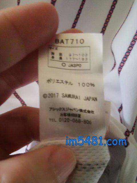 2017年7月版 SAMURAI Japan 「侍ジャパン」 ユニフォームTシャツ