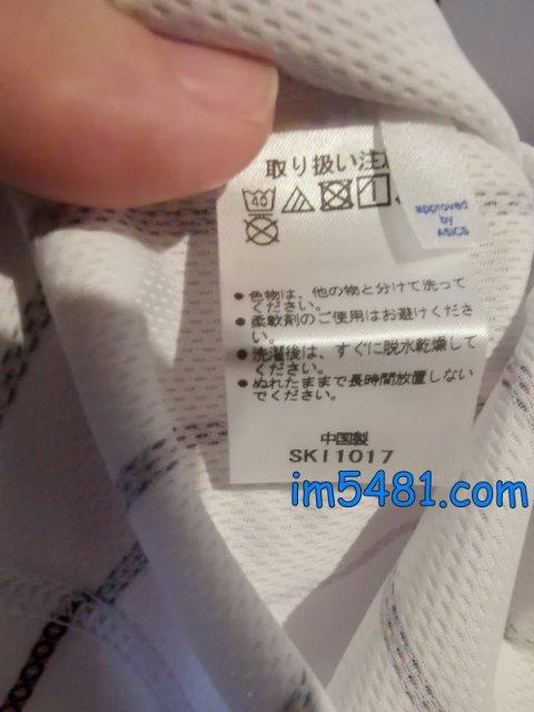 2017年7月版 SAMURAI Japan 「侍ジャパン」 ユニフォームTシャツ為中國製