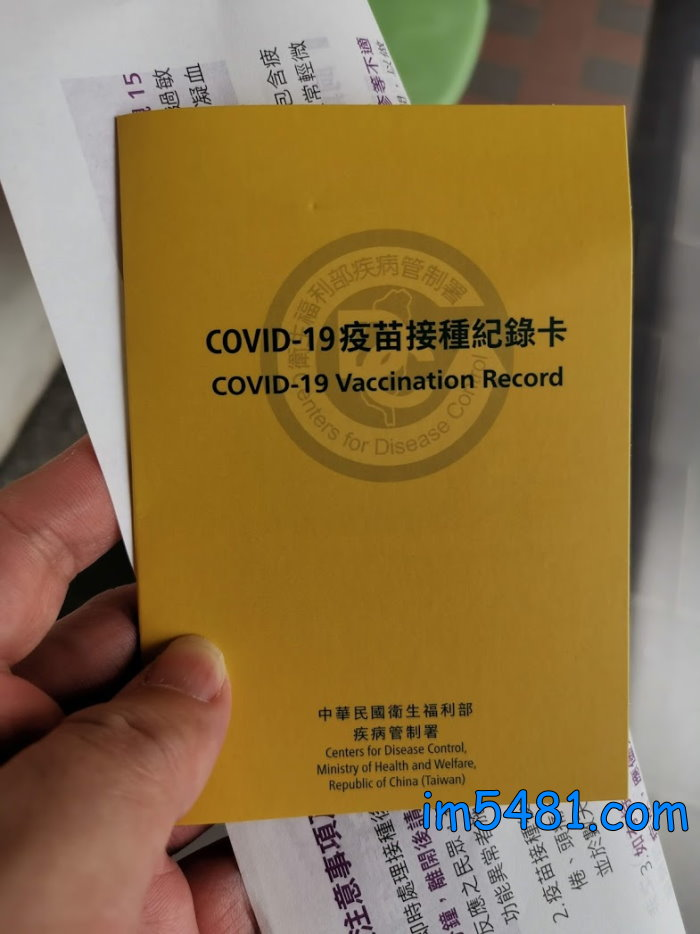 COVID-19疫苗接種紀錄卡