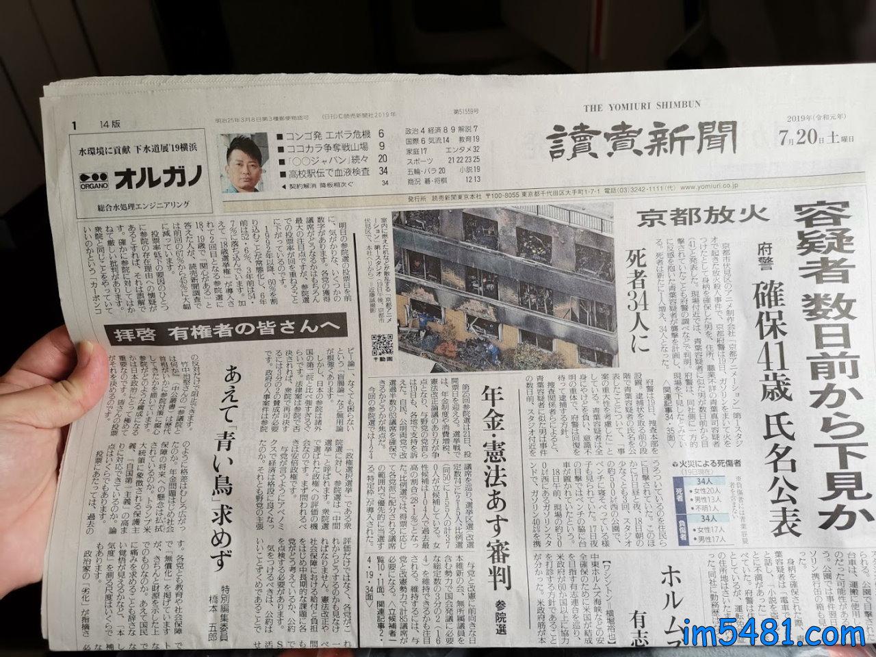 日本讀賣新聞於2019.07.20的頭版: 京都アニメーション放火殺人事件