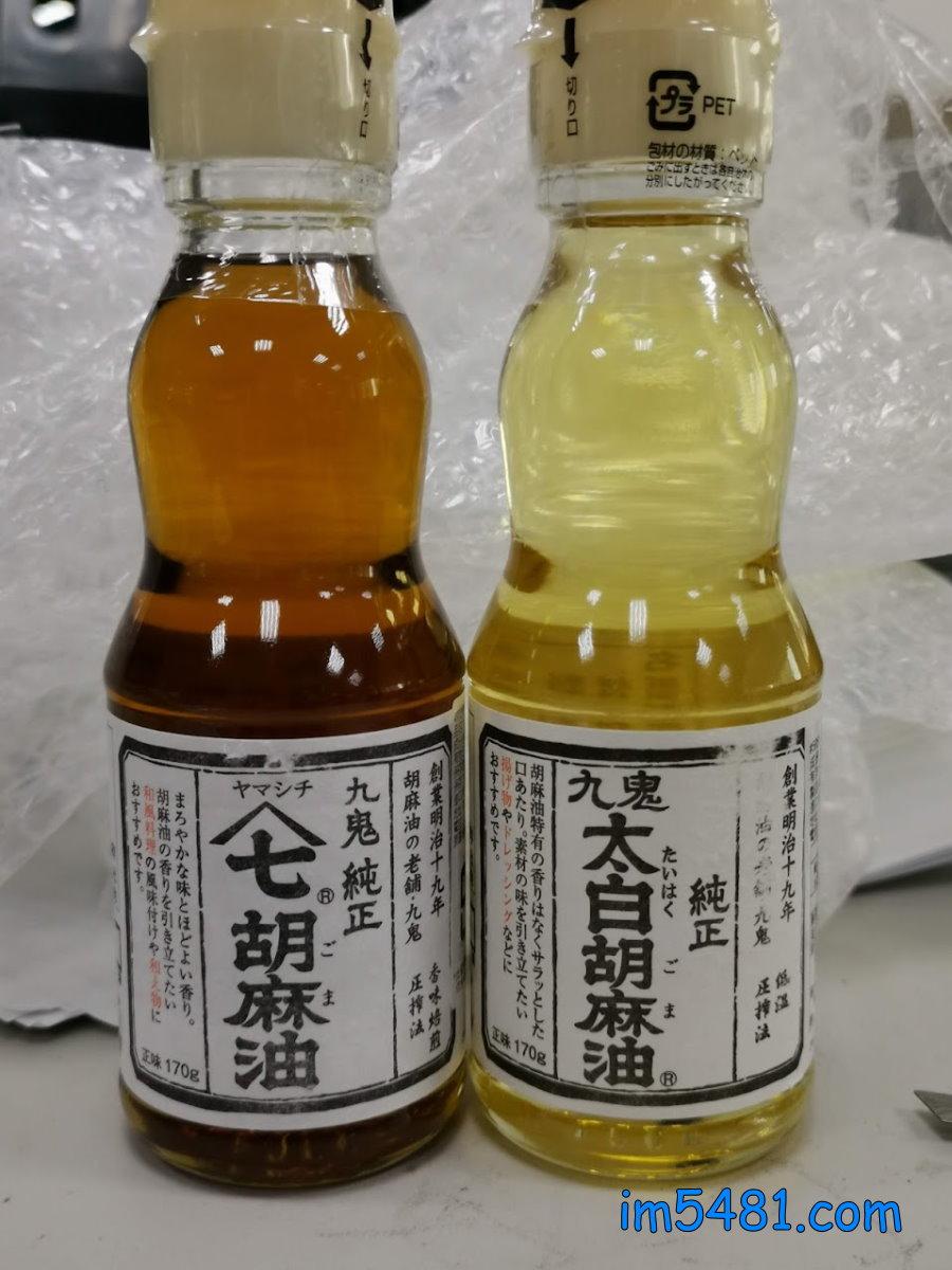 九鬼太白胡麻油跟山七胡麻油,九鬼太白胡麻油為風味香氣跟顏色最淡的。