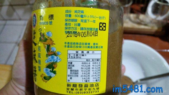 冷藏後的胡麻油或芝麻醬瓶子拿到常溫處常有水珠凝結,其水分如果滴進油裡或芝麻醬中,將會造成存放失敗。