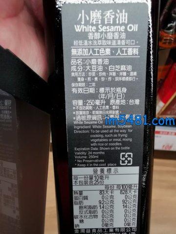 台灣小磨香油成分都是白芝麻油摻和少量大豆油為主
