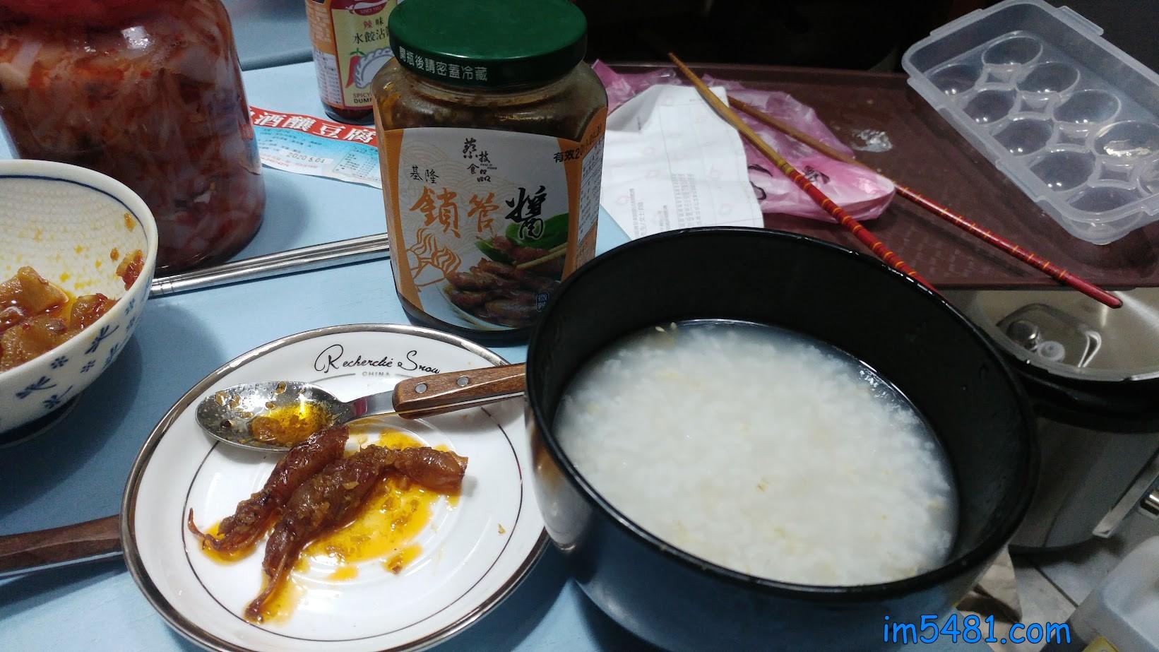 回家後煮粥品嘗蔡技食品鎖管醬,真心覺得好吃!