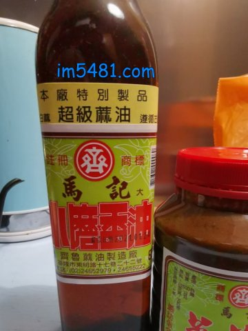 基隆齊魯蔴油製造廠馬記超級蔴油小磨香油,其為純白胡蔴製成的香油。